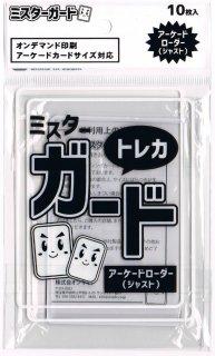 ミスターガード/アーケードローダー【ジャスト】白