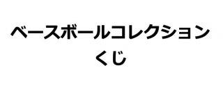 【お得版】ベースボールコレクション くじ 戸田の神秘
