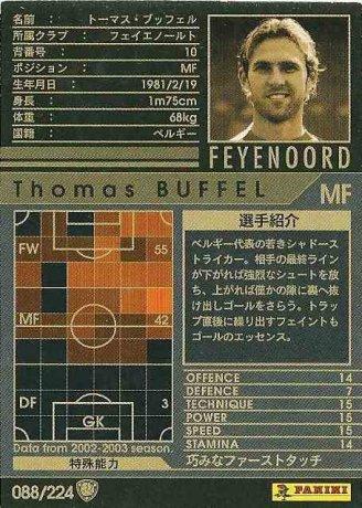 WCCF 04-05 トーマス・ブッフェ...