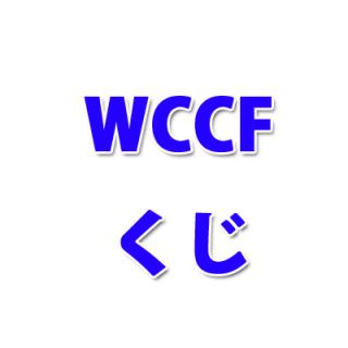 WCCF くじ 蜃気楼