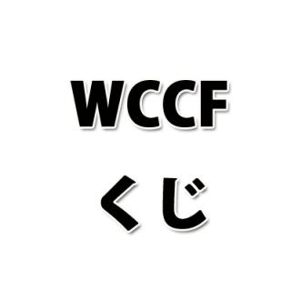 WCCF くじ 戸田のキセキ