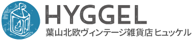 葉山北欧雑貨店 HYGGEL
