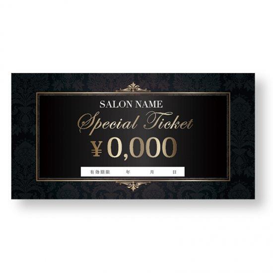 【クーポンチケット・割引券】エステサロン向けご紹介券|高級感ダマスク柄デザイン01