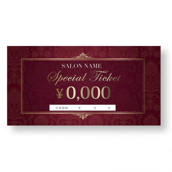 【クーポンチケット・割引券】エステサロン向けご紹介券|高級感ダマスク柄デザイン02