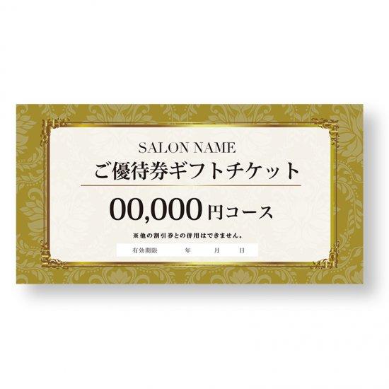 【クーポンチケット・割引券】エステサロン向けご紹介券|高級感ダマスク柄デザイン03