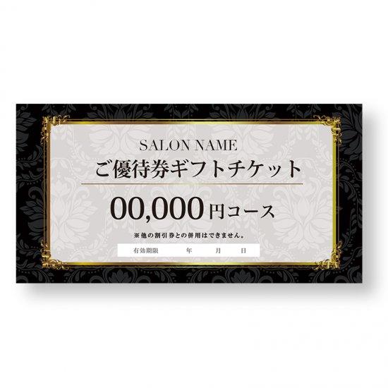 【クーポンチケット・割引券】エステサロン向けご紹介券|高級感ダマスク柄デザイン04