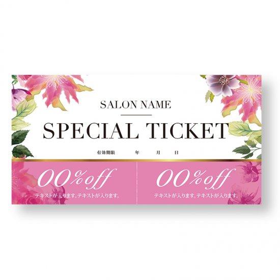 【クーポンチケット・割引券】マツエクやネイルサロン向けご優待券|シンプルデザイン01