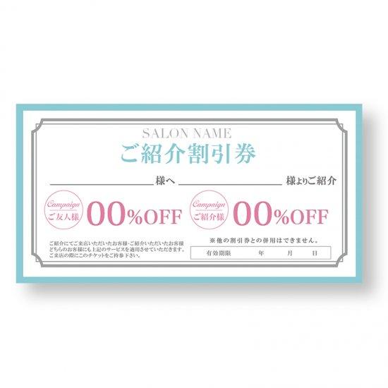 【クーポンチケット・割引券】マツエクやネイルサロン向けご優待券|シンプルデザイン03