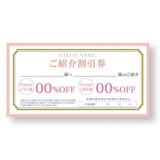 【クーポンチケット・割引券】マツエクやネイルサロン向けご優待券|シンプルデザイン04