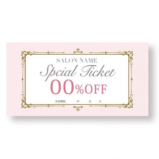 【クーポンチケット・割引券】マツエクや美容サロン向けご招待券|シンプルデザイン01