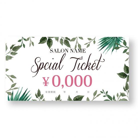【クーポンチケット・割引券】マツエクや美容サロン向けご招待券|シンプルデザイン04