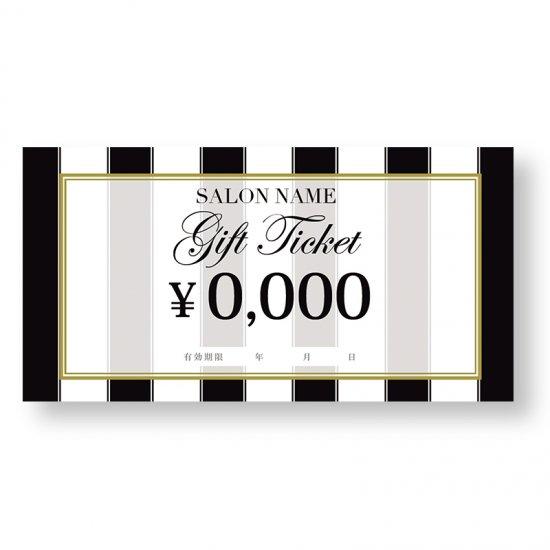 【クーポンチケット・割引券】ストライプデザインチケット01