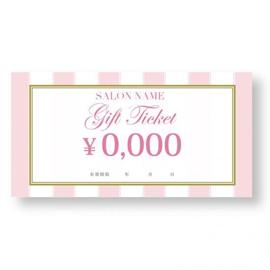 【クーポンチケット・割引券】ストライプデザインチケット02
