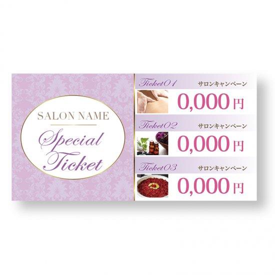 【クーポンチケット・割引券】サロンサービスチケット|エレガントデザイン01