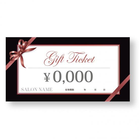 【クーポンチケット・割引券】リボンデザインギフトチケット01
