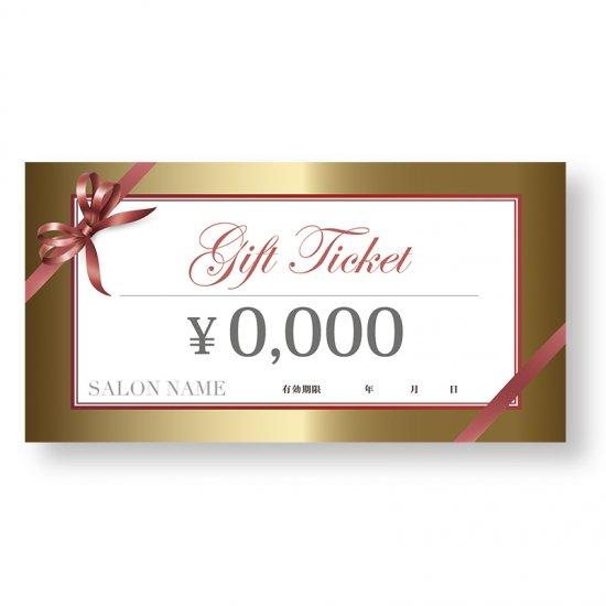 【クーポンチケット・割引券】リボンデザインギフトチケット02
