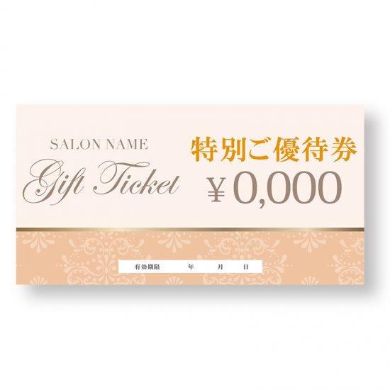 【クーポンチケット・割引券】ネイルサロンや美容院のご優待券に|ダマスクエレガントデザイン02