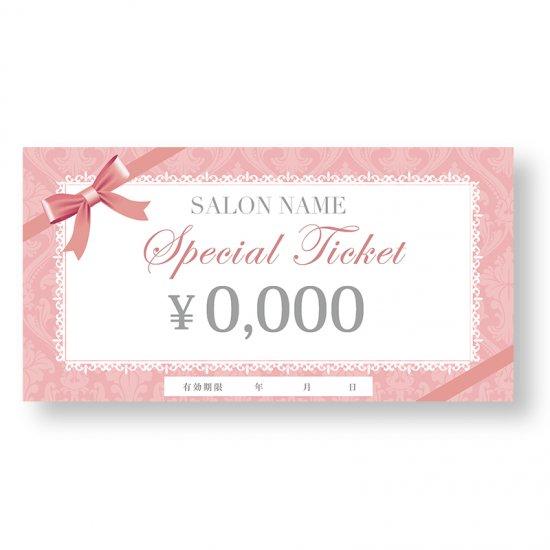 【クーポンチケット・割引券】サロンやエステのギフト券に|美容リボンデザイン01