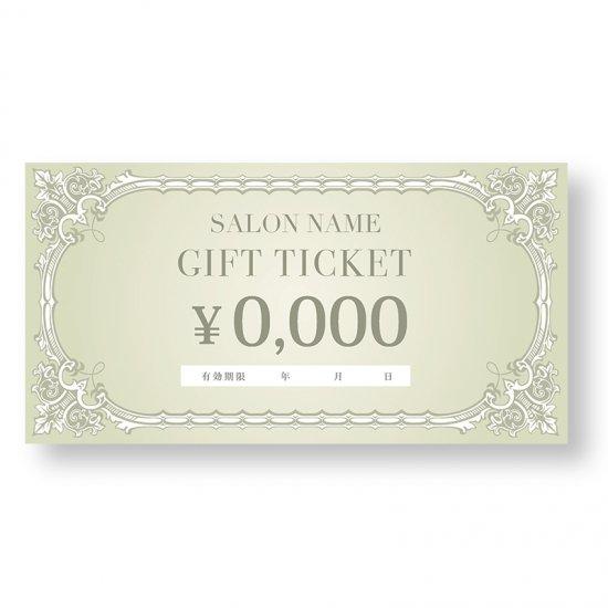 【クーポンチケット・割引券】エステサロン開業ギフト券に|エレガントダマスクデザイン01