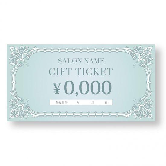【クーポンチケット・割引券】エステサロン開業ギフト券に|エレガントデザイン02