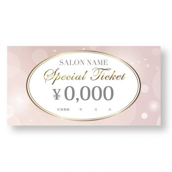 【クーポンチケット・割引券】マツエク・エステ・ネイルサロンの金券に|シンプルエレガントデザイン01