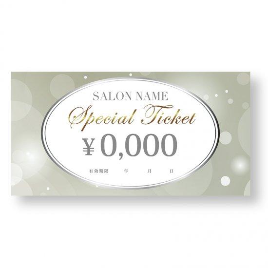 【クーポンチケット・割引券】マツエク・エステ・ネイルサロンの金券に|シンプルエレガントデザイン02