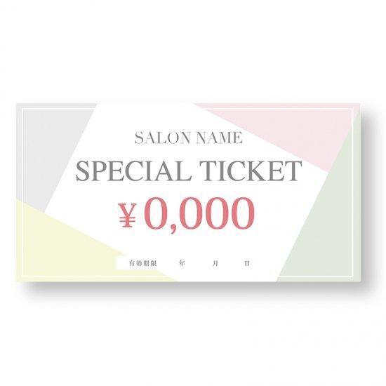 【クーポンチケット・割引券】ネイルサロンや美容院の商品券に|シンプルデザイン01