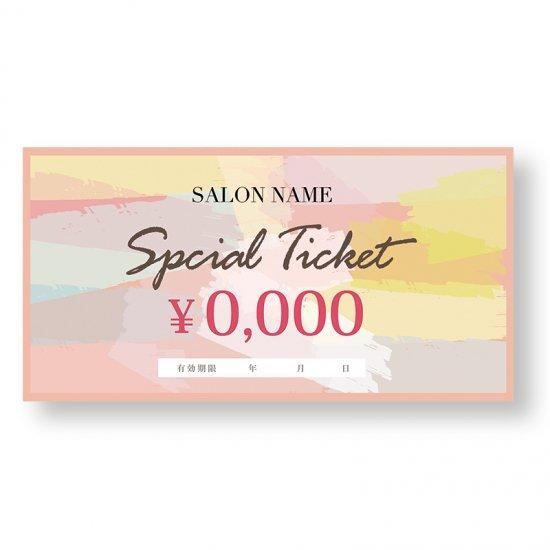 【クーポンチケット・割引券】個性POP系サロンデザインチケット01