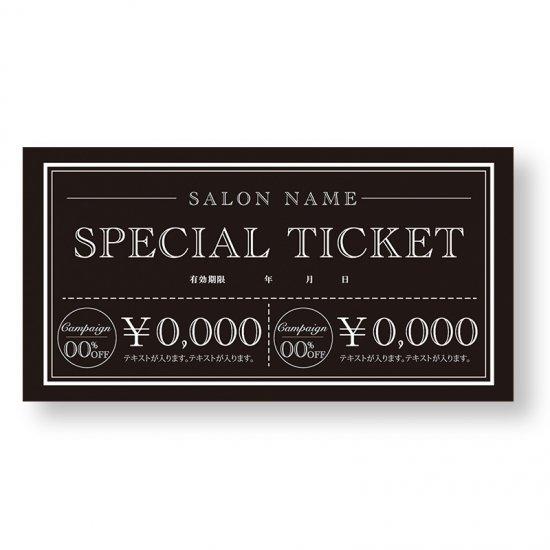 【クーポンチケット・割引券】ビューティーサロンご優待券|シンプルデザイン01