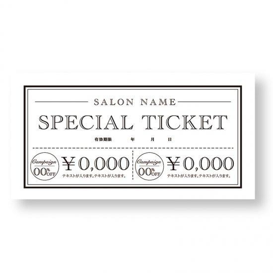 【クーポンチケット・割引券】ビューティーサロンご優待券|シンプルデザイン02