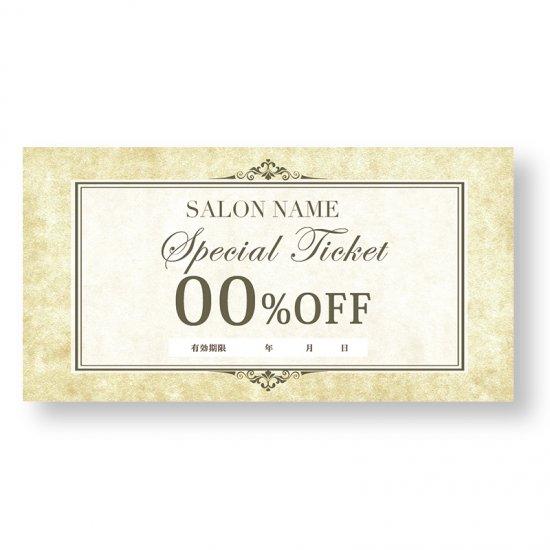 【クーポンチケット・割引券】美容院やネイルサロンギフト券|ナチュラルデザイン01