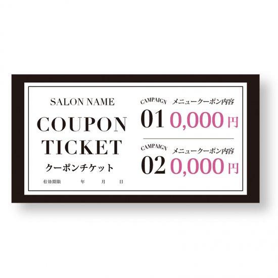 【クーポンチケット・割引券】美容院やネイルサロンギフト券|ナチュラルデザイン03