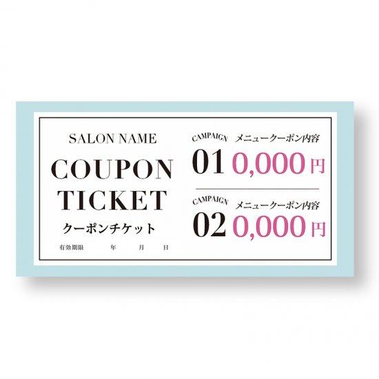【クーポンチケット・割引券】美容院やネイルサロンギフト券|ナチュラルデザイン04