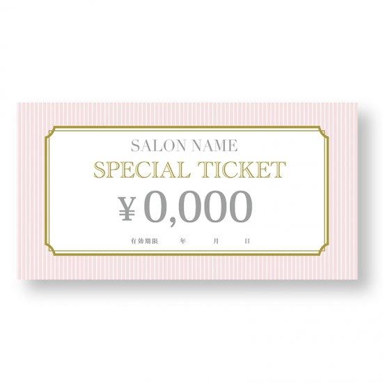 【クーポンチケット・割引券】ネイル・美容室・エステギフト券デザイン02