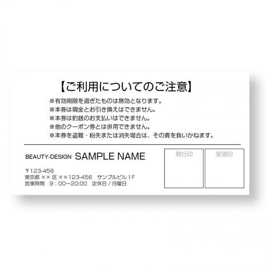【クーポンチケット・割引券】裏面|捺印蘭・注意事項