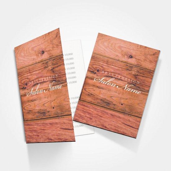 【 2つ折りパンフレット|おもて面 】ビューティーサロンや美容院向け|木目デザインパンフレット01