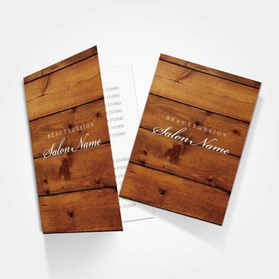 【 2つ折りパンフレット|おもて面 】ビューティーサロンや美容院向け|木目デザインパンフレット03