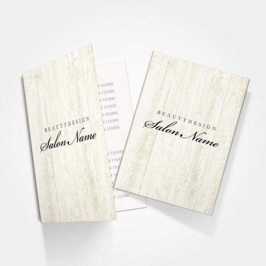【 2つ折りパンフレット|おもて面 】ビューティーサロンや美容院向け|木目デザインパンフレット04