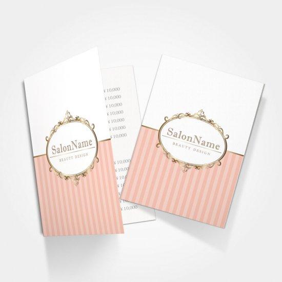 【 2つ折りパンフレット|おもて面 】マツエクやエステサロン開業に!|オシャレストライプデザインパンフレット01