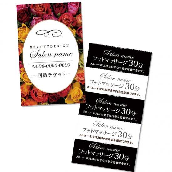 【 回数券|ミシン目付き 】マツエク・ネイルサロン向け割引チケットデザイン02