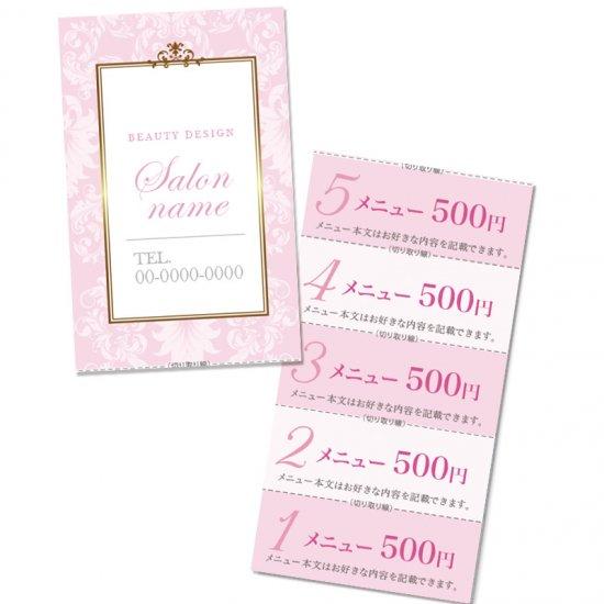 【 回数券|ミシン目付き 】美容院・スパ・ネイル|サロンクーポンチケット01