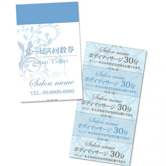 【 回数券|ミシン目付き 】施術割引チケットデザイン|鍼灸・マッサージ・美容整体向け(ターコイズブルー02)