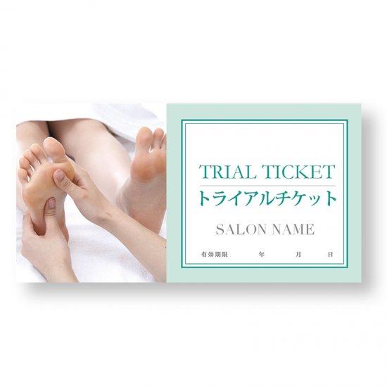【クーポンチケット・割引券】エステ・ネイル・美容ビューティー系トライアルチケット01