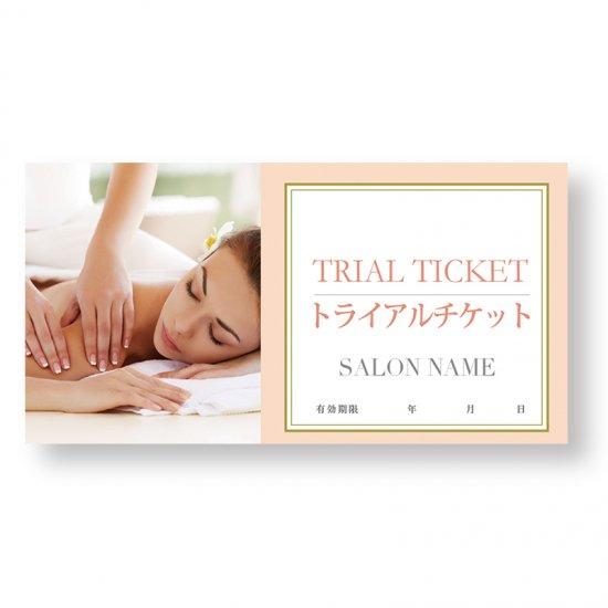 【クーポンチケット・割引券】エステ・ネイル・美容ビューティー系トライアルチケット02