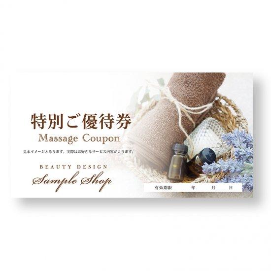 【クーポンチケット・割引券】アロマ・リラクゼーションサロンの特別ご優待券01