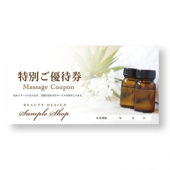 【クーポンチケット・割引券】アロマ・リラクゼーションサロンの特別ご優待券03