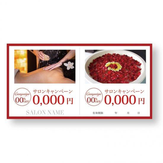 【クーポンチケット・割引券】アロママッサージ・エステサロンキャンペーンサービスチケット01