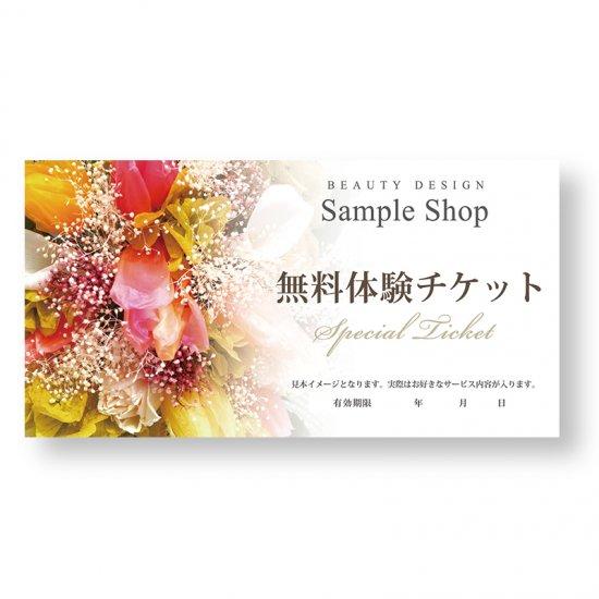 【クーポンチケット・割引券】エレガントデザインのサロンご紹介チケット02