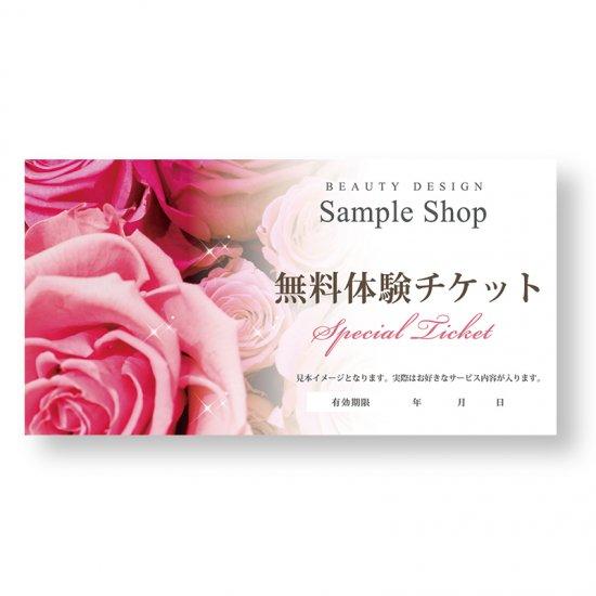 【クーポンチケット・割引券】エレガントデザインのサロンご紹介チケット04