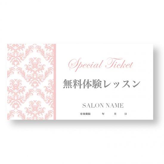 【クーポンチケット・割引券】ネイルやエステ向け高級感ハーフダマスクデザイン04